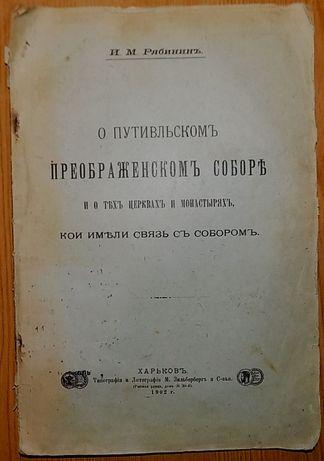 О Путивльском Преображенском соборе