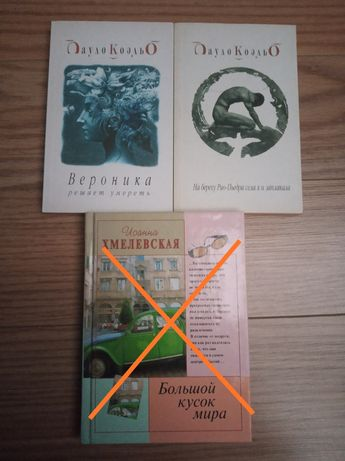 Książki po rosyjsku, Paulo Coelho