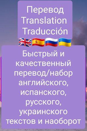 Письменный перевод, набор текста