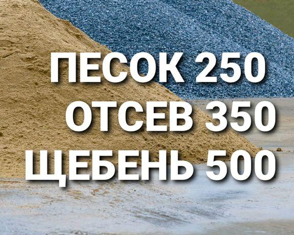 Песок ( также в мешках ) с доставкой по городу и району