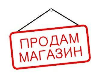 Продам Магазин Бизнес