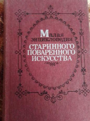 Продам книгу,Малая энциклопедия старинного поваренного искусства 1990г