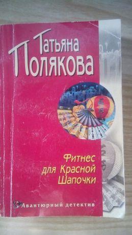"""Детектив """"Фитнес для Красной Шапочки"""", автор Татьяна Полякова"""