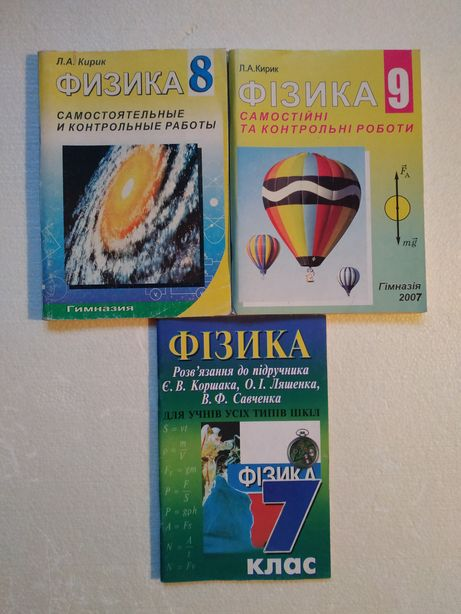 Фізика Кирик 7, 8, класи