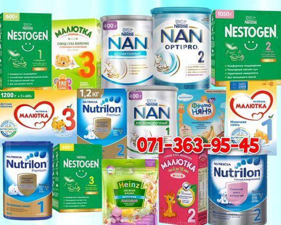 Детское питание смесь МАЛЮТКА Nutricia 1,2,3. Нестожен, НУТРИЛОН, НАН