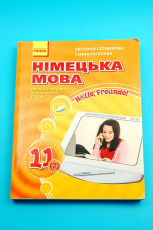 Німецька мова Hallo,Freunde! 11 (7) клас підручник С.Сотникова