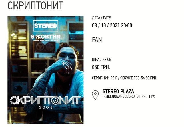 Билеты Скриптонит 8.10