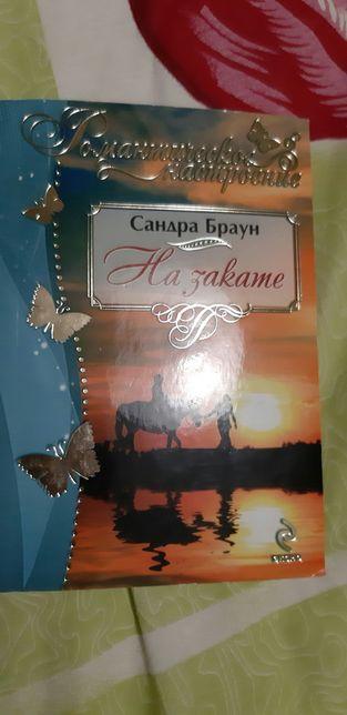 Сандра Браун супер автор супер романов