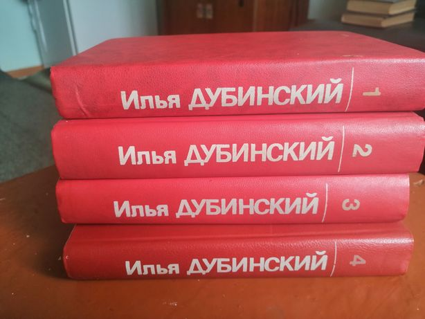 Книги. Илья Дубинский