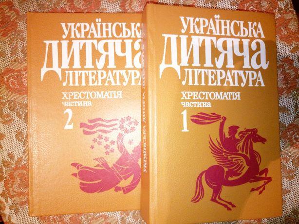 українська дитяча література хрестоматія 2 тома