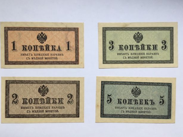 1, 2, 3, 5 копеек 1915-1917