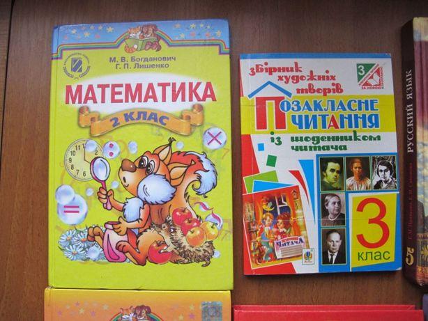 Підручники учебники математика 2 клас, позакласне читання 3 клас
