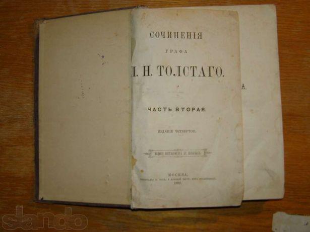 """Книга """"Сочинения Л.Н. Толстого."""" Год издания 1880"""