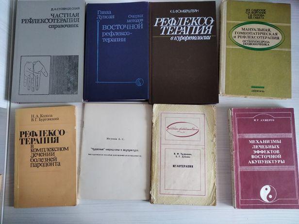 Книги по рефлексотерапии