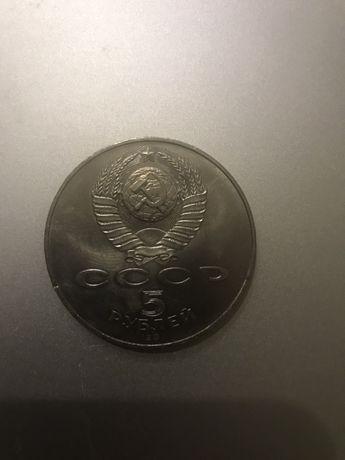 5 рублей СССР 70 лет советской власти