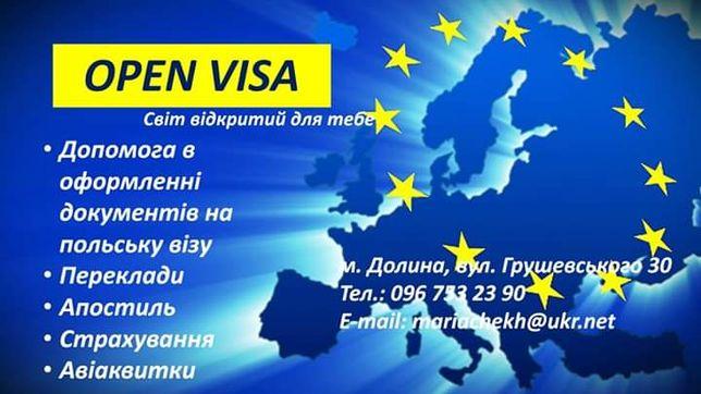 Польская робочая виза, строчная виза, строчное приглашение