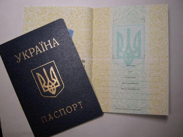 найдены документы - паспорт и военный билет