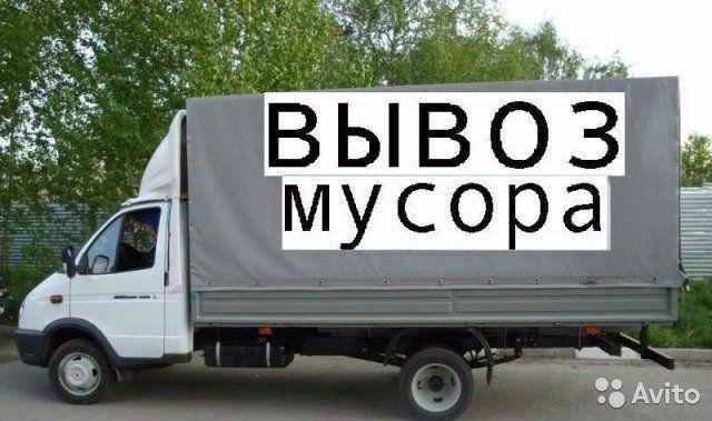 Вывоз мусора. Доставка.