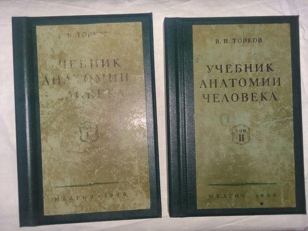 В.Н. Тонков Учебник анатомии человека, 2 тома, 1953