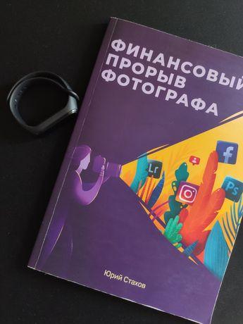 Книга для фотографов, финансовый прорыв фотографа