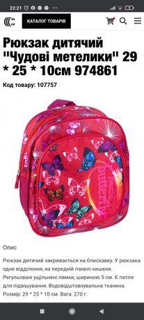Портфель ранець  сумка
