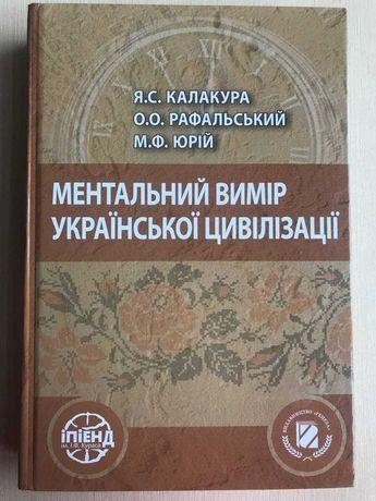 """Книга """"Ментальний вимір української цивілізації"""""""