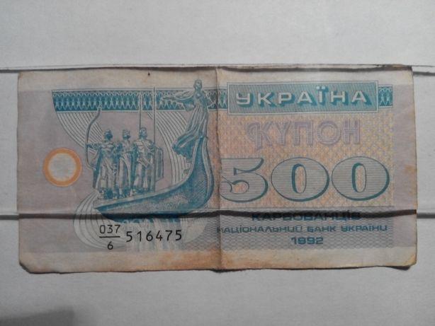 500 купонов карбованцев 1992 г. 50 купонов карбованцев 1991 г.