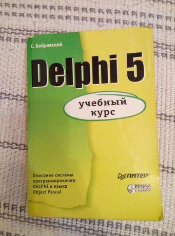 Бобровский Delphi 5 делфи 5