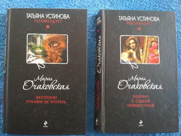 Мария Очаковская 2 книги