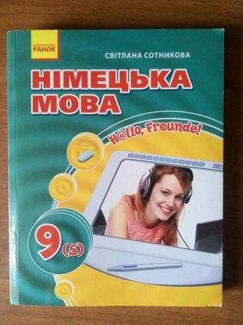 Учебник немецкого языка для 9 класса