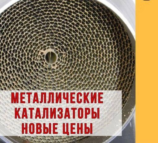 Скупка катализаторов выкуп сажевых фильтров приём Бмв Мерседес