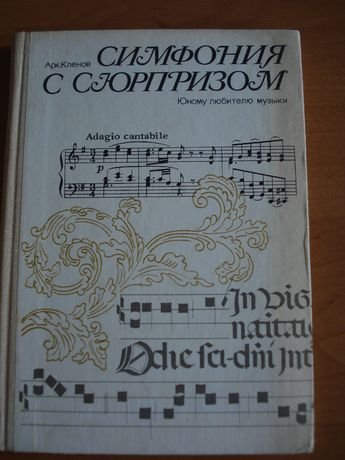 Кленов Арк. Симфония с сюрпризом(Юному любителю музыки), 1975г.