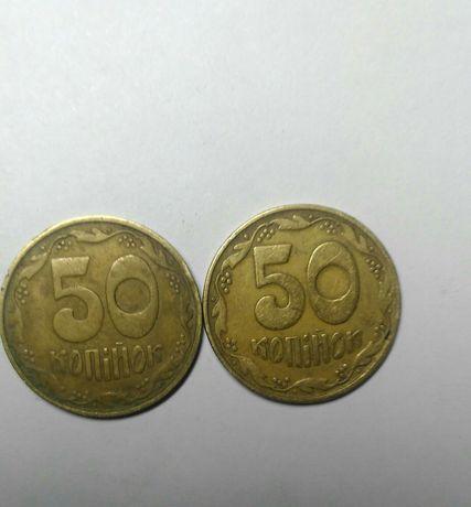 50 копеек 1992 года, 2шт