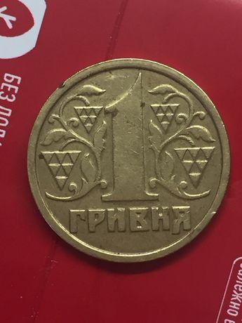Монета металлическая одна гривня Украина 1996 год.Гривна .1 гривня .