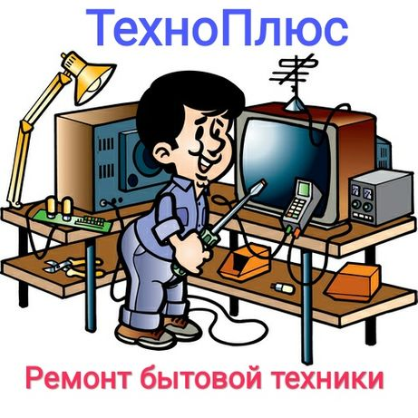 Ремонт телевизоров, электроники, бытовой техники