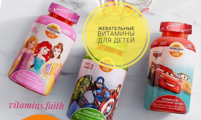 Детские жевательные витамины