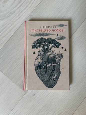 """Продам книгу """"Мистецтво любові"""""""