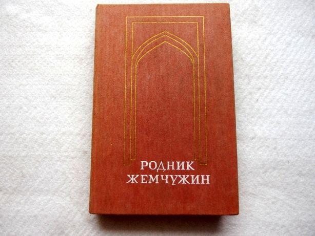 Родник жемчужин.Персидско-таджикская классическая поэзия.