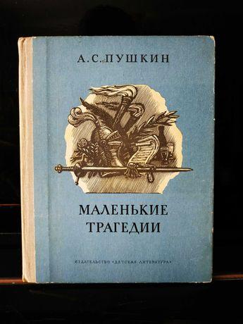 А. С. Пушкин. Маленькие трагедии.