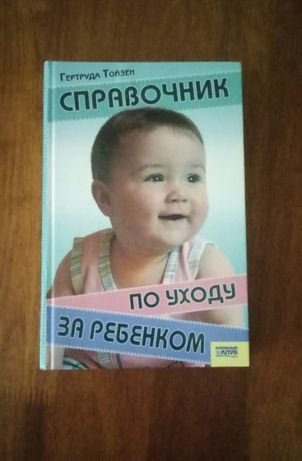 Справочник по уходу за ребёнком