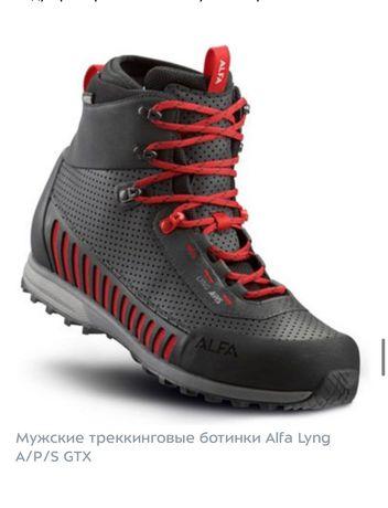 Треккинговые ботинки Alfa Lyng A/P/S GTX   43/44раз