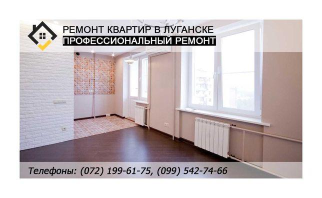 Ремонт квартир в Луганске без предоплаты   Разумные и доступные цены