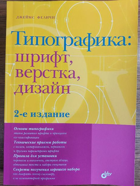 Типографика шрифт, верстка, дизайн
