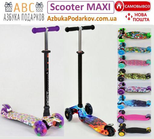 Трехколесный самокат Scooter MAXI, до 60 кг, СВЕТ колес, от 3 лет