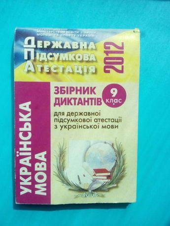 Відповіді ДПА українська мова 9 клас 2012 року