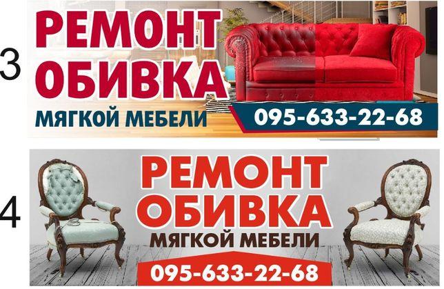 Перетяжка, ремонт, обивка мягкой мебели !!!