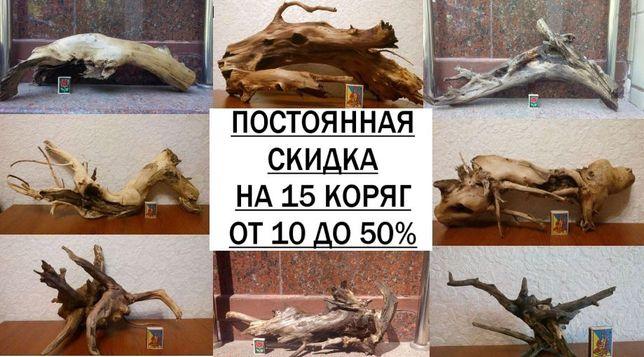 Коряга для аквариума террариума. Скидка от 10% до 50%.
