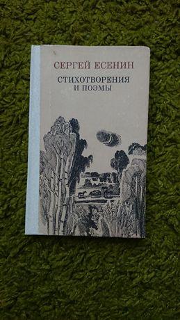 Книга Есенин Стихотворения и поэмы Єсенін