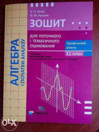 Алгебра і початки аналізу. 11 клас. Профільний рівень