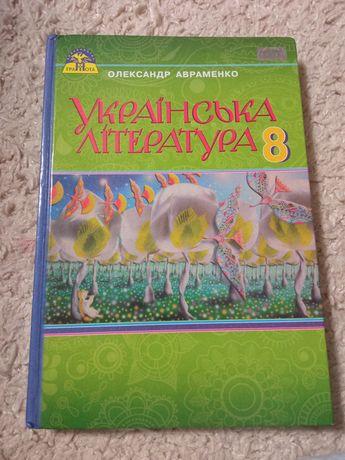 Книга Українська література 8 клас